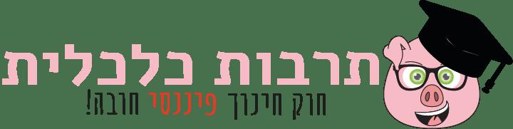 תרבות כלכלים - לוגו